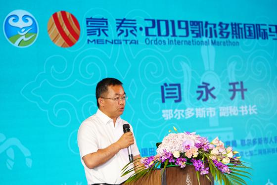 蒙泰·2019鄂尔多斯国际马拉松将于8月24日鸣枪开跑-焦点中国网