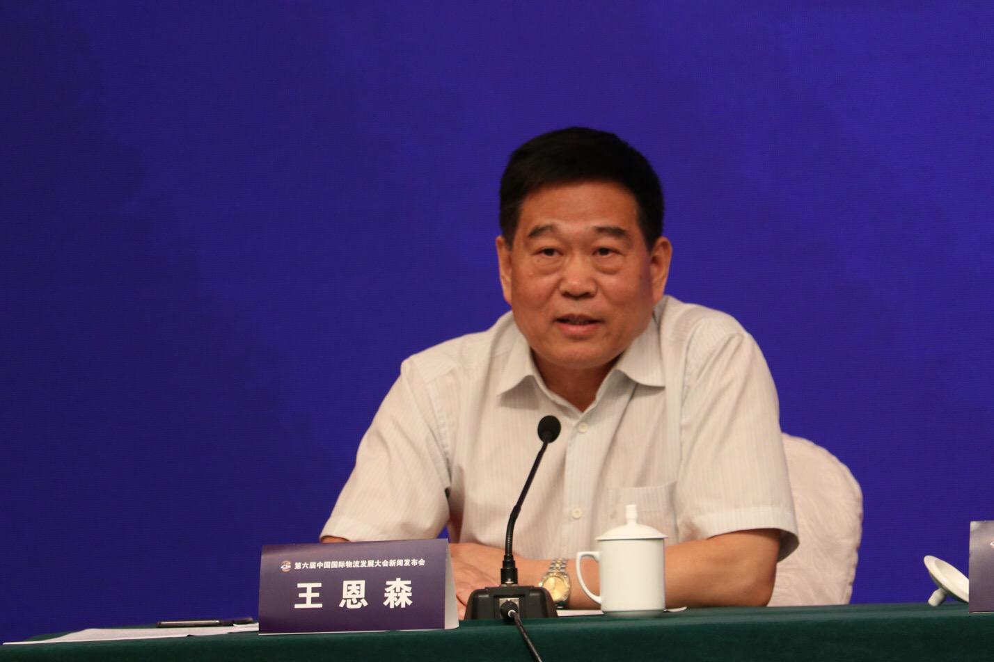 """""""互联互融•协同发展""""第六届中国国际物流发展大会将于10月17日在石家庄开幕-焦点中国网"""
